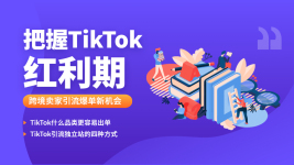把握TikTok红利期,跨境卖家引流爆单新机会