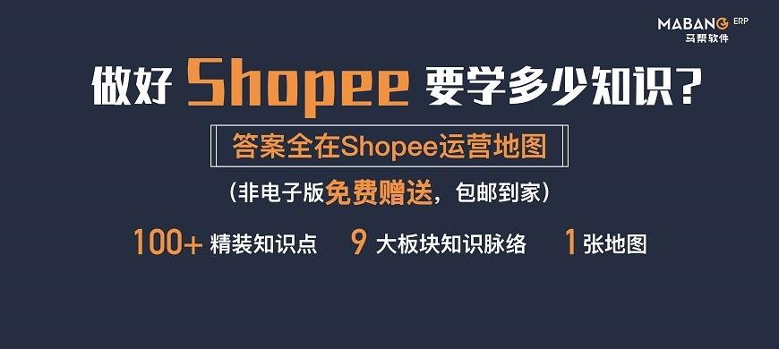 Shopee运营全流程图免费领(包邮)