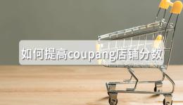 如何提高coupang店铺分数