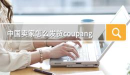 中国卖家怎么发货coupang