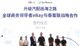 eBay与泰案联达成战略合作,升级中国汽配出海之路