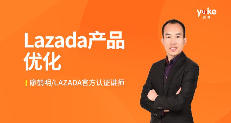 【入门必修课】Lazada产品优化