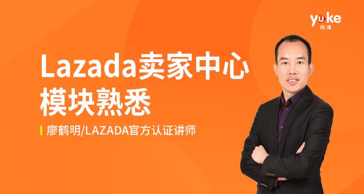 【入门必修课】Lazada卖家中心模块熟悉