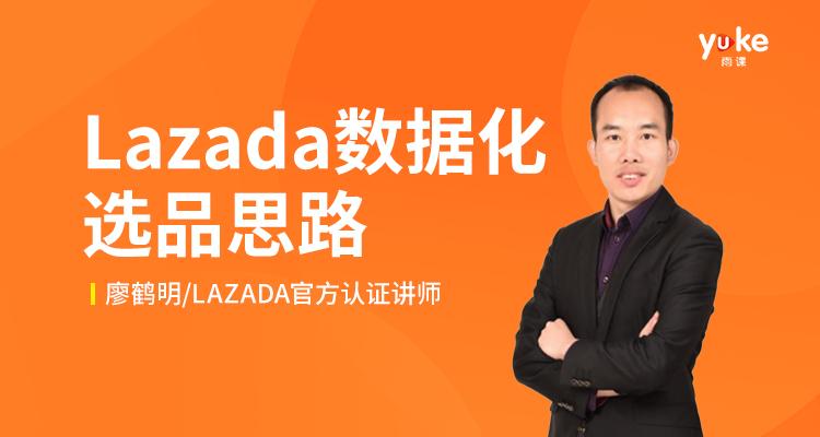 【入门必修课】Lazada数据化选品思路