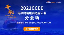开航|2021CCEE雨果跨境电商选品大会分会场