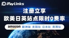 iPayLinks艾贝盈全新升级