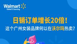 【沃享资讯】日销订单增长20倍!这个广州女装品牌何以在沃尔玛热卖?
