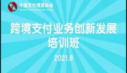中国支付清算协会举办跨境支付业务创新发展培训班,空中云汇积极参加并做主题交流分享