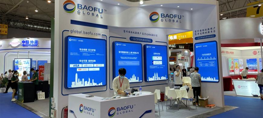 宝付国际亮相2021中国西部跨境电商博览会