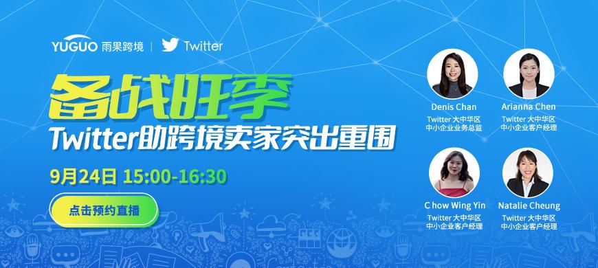【Twitter官方直播】备战旺季!Twitter助跨境卖家突出重围!