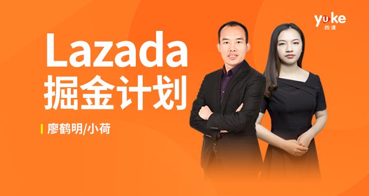 【火热报名中】Lazada掘金计划