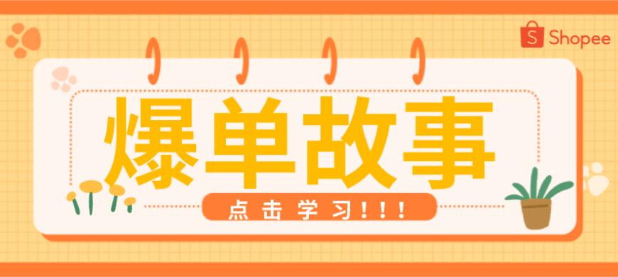 """9.9女装日出10000+件, 28岁潮汕人放弃事业单位, 带胶己人玩""""赚""""跨境电商"""