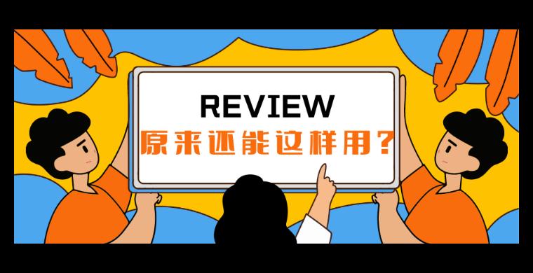 原来review除了影响单量,还是卖家们研究竞品的入口?!