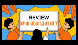 原來review除了影響單量,還是賣家們研究競品的入口?!