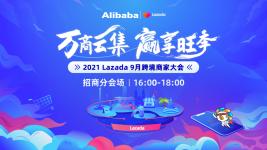 万商云集 赢享旺季 2021Lazada9月跨境商家大会