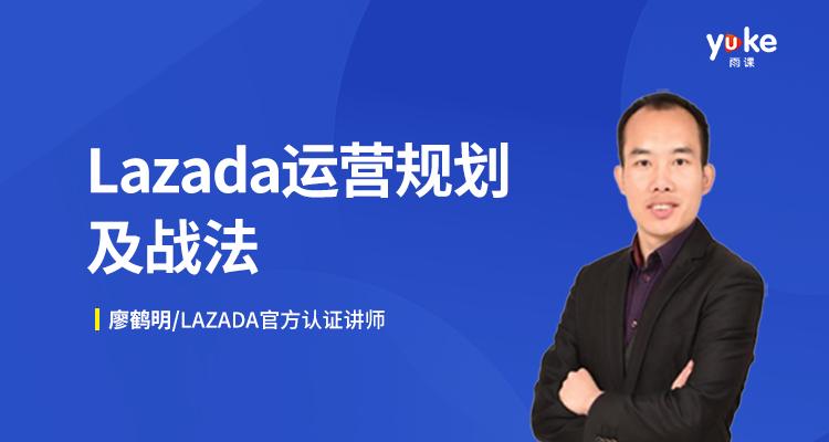 【进阶实操课】Lazada运营规划及战法
