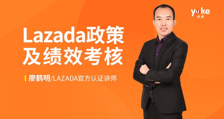 【入门必修课】Lazada政策及绩效考核