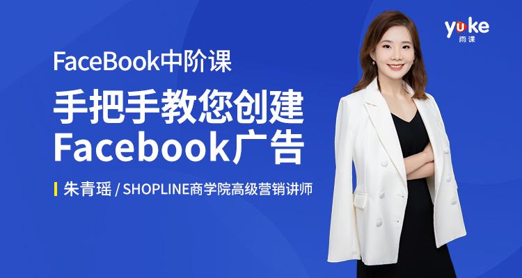 FaceBook中阶课