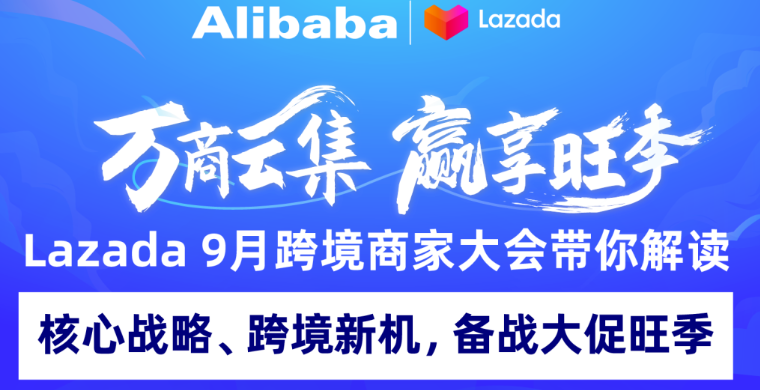 大咖&万商云集!Lazada 9月跨境商家大会带你解读核心战略、跨境新机,备战大促季