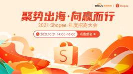 聚勢出海,向贏而行—Shopee 2021年度官方招商大會