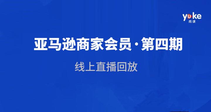 亚马逊8大模块体系运营课程