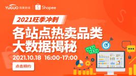 Shopee官方:2021旺季沖刺,各站點熱賣品類大數據揭秘!