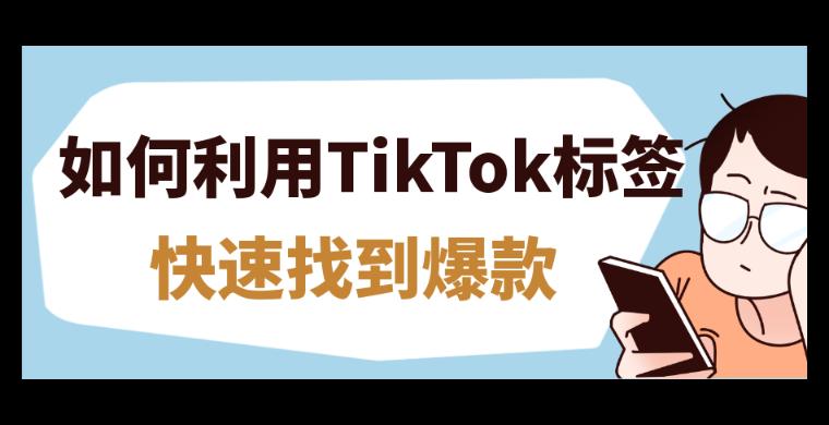 跨境卖家如何利用TikTok标签选品,快速找到爆款?