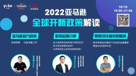 2022年亞馬遜全球開新政策解讀