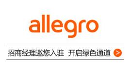 Allegro官方入驻通道