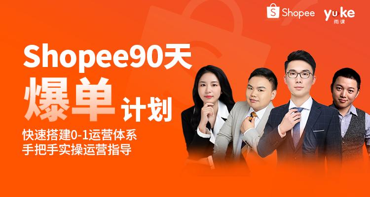 【火热报名中】Shopee90天爆单计划