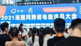 新卖家扶持计划曝光!Wisecart出席2021海圈网跨境电商选品大会