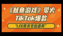 """热点IP《鱿鱼游戏》带火TikTok最新爆款""""LED发光变脸面具"""",从同款面具装扮中脱颖而出"""