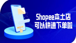 欧兜兜物流 | Shopee本土店也可以快速下单啦!
